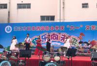 快乐向未来——潜江市田家炳实验小学庆六一文艺汇演举行
