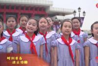 潜江市田家炳实验小学少先队员用歌声为祖国献礼