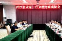 武汉企业家代表团来潜考察