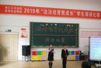 """教育集团举办2019年""""法治培育我成长""""学生演讲比赛"""